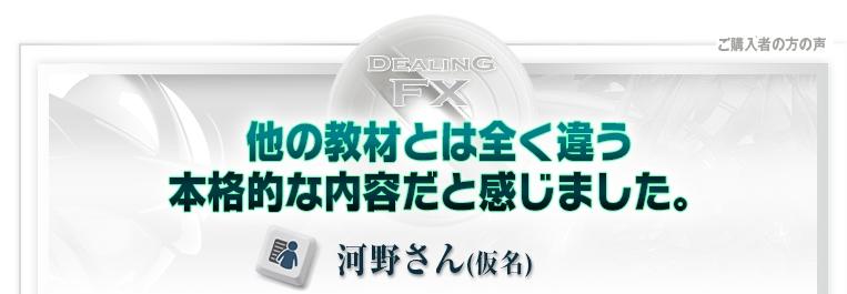 Dealing FX 口コミ①
