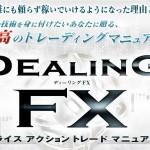 Dealing FXの口コミや評価は?実践や検証レビューまとめ