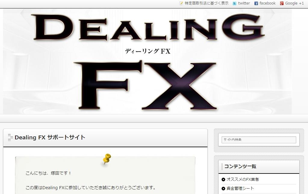 Dealing FX購入者ページ