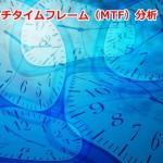マルチタイムフレーム(MTF)分析を極める!複数の時間軸から相場環境を認識しよう!